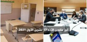 تقدّم بمباحثات اللجنة الدستورية … وإضراب عشرات المدارس بحلب