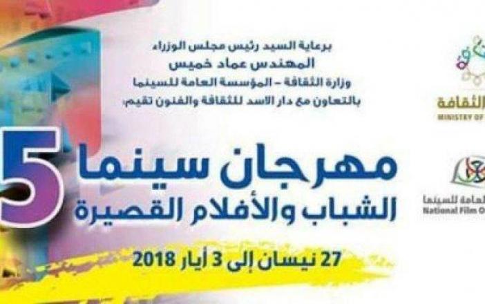 إطلاق الدورة الخامسة لمهرجان السينما والشباب يوم غد
