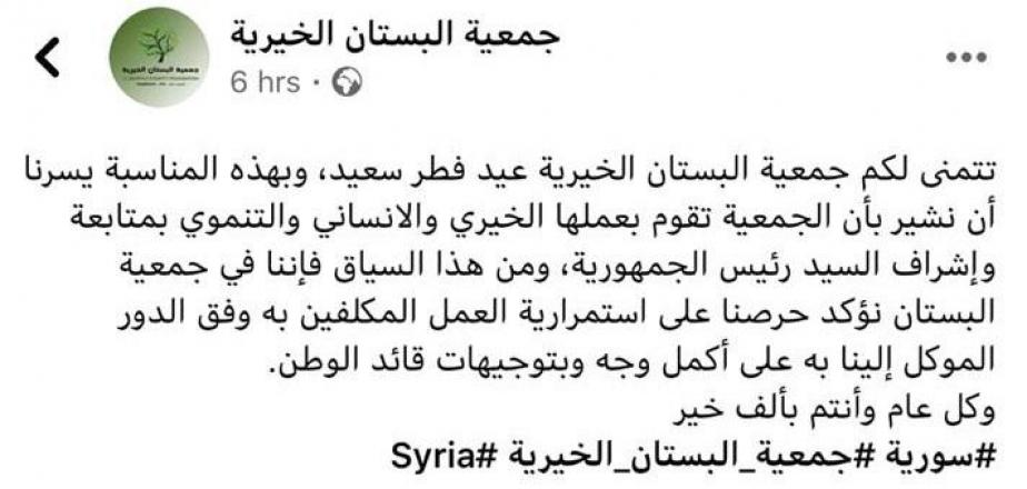 سوريا.. جمعية البستان الخيرية: نعمل تحت إشراف الرئيس الأسد