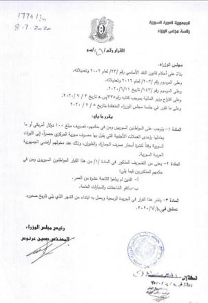 قرار بتصريف 100 دولار إلى ليرات سورية لكل مواطن سوري يدخل الأراضي السورية
