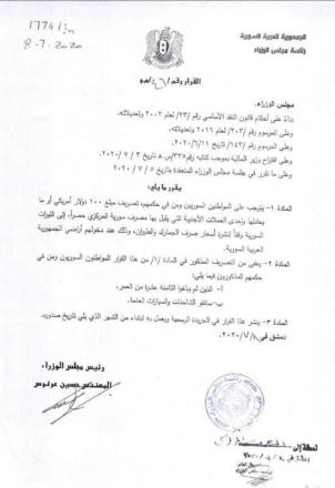 سوريا.. قرار جديد يطبق على المواطنين عند عودتهم إلى البلاد