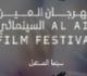 العين الإماراتية تطلق منصة سينمائية جديدة