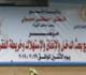 معدل الفقر في مصر يرتفع إلى 32.5 في المئة من عدد السكان