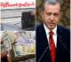 أرقام قياسية للدولار..أردوغان يتهم أمريكا بإدخال السلاح إلى سوريا..رفع مفاجئ لسعر المازوت ..أبرز أحداث اليوم