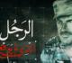"""""""الرجل الذي لم يوقّع"""" في دمشق"""