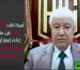"""أبو غزالة يتحدث عن الخطوات التي يجب اتخاذها لإطلاق خطة """"مارشال"""" عربية"""
