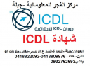 شهادة ICDL