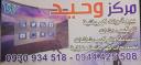 مبيع ادوات كهربائية وتمديدات كهربائية