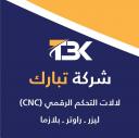 شركة تبارك آلات CNC